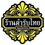 tumrab-thai